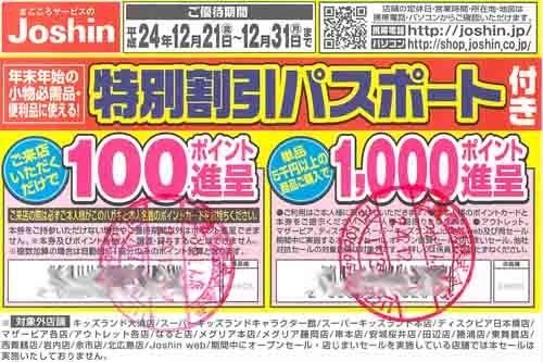 5000-1000joshin2012.jpg