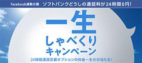 softbank50-10.jpg