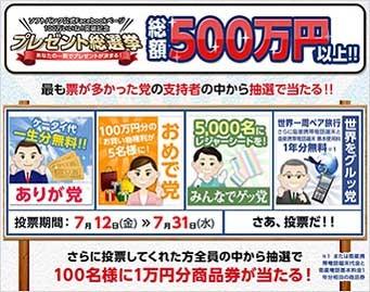 softbank_senkyo.jpg